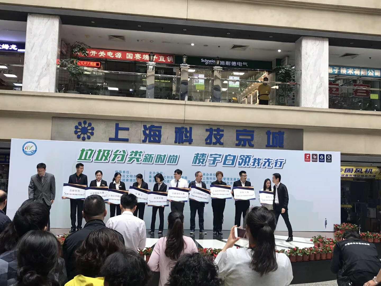 """喜讯!!!我司服务的世茂广场和科技京城项目被上海市黄浦区政府授予""""垃圾分类减量示范楼宇""""称号"""