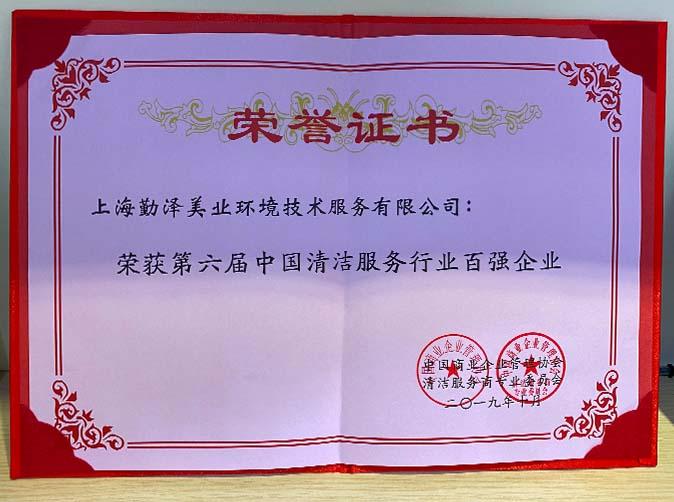 """喜讯!勤泽美业荣获""""中国清洁服务企业百强""""称号!"""